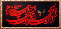 persian calligraphy